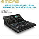 MIDAS(マイダス)デジタルミキサー『M32R』【全国配送料無料・代引き手数料無料】