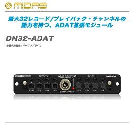 MIDAS(マイダス)ADAT拡張モジュール『DN32-ADAT』【全国配送料無料・代引き手数料無料】