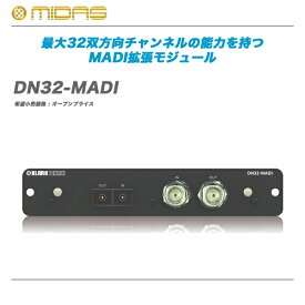 MIDAS(マイダス)MADI拡張モジュール『DN32-MADI』【全国配送料無料・代引き手数料無料】