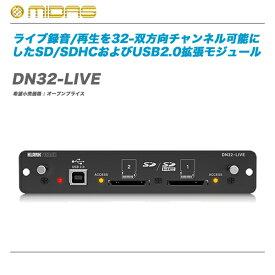 MIDAS(マイダス)拡張モジュール『DN32-LIVE』【全国配送料無料・代引き手数料無料】