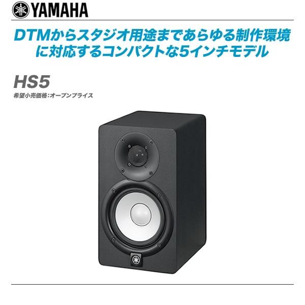 YAMAHA(ヤマハ)パワードモニタースピーカー『HS5』(1本)【代引き手数料無料♪】