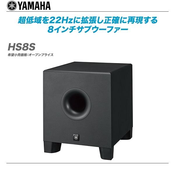 YAMAHA(ヤマハ)パワードサブウーファー『HS8S』【全国配送無料・代引き手数料無料♪】