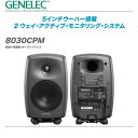 GENELEC(ジェネレック)スタジオモニタ『8030CP』/1本【代引き手数料無料・全国配送料無料♪】