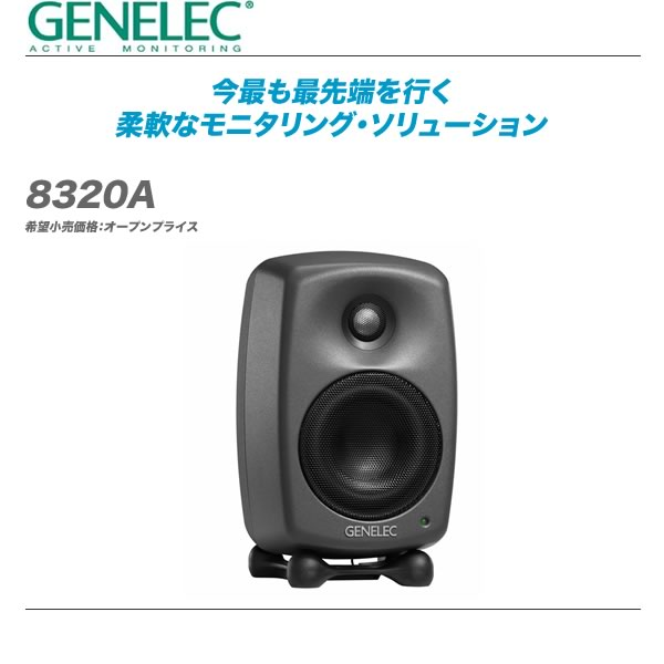 GENELEC スタジオモニター『8320APM/1本』【全国配送無料・代引き手数料無料♪】