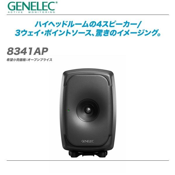GENELEC(ジェネレック)スタジオモニタ『8341AP』/1本【代引き手数料無料・全国配送料無料♪】