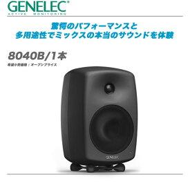 GENELEC(ジェネレック)スタジオモニター『8040BPM/1本』【代引き手数料無料・全国配送料無料♪】