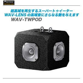 PIONEER PRO(パイオニア)『WAV-TWPOD』【全国配送料無料・代引き手数料無料!】