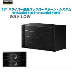 PIONEER PRO(パイオニア)『WAV-LOW』【全国配送料無料・代引き手数料無料!】