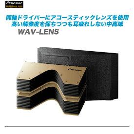 PIONEER PRO(パイオニア)『WAV-LENS』【全国配送料無料・代引き手数料無料!】