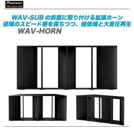 PIONEER PRO(パイオニア)『WAV-HORN』【全国配送料無料・代引き手数料無料!】