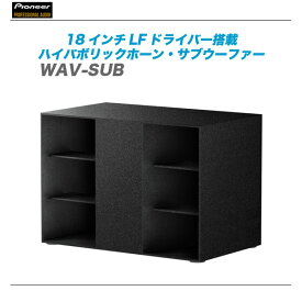 PIONEER PRO(パイオニア)『WAV-SUB』【全国配送料無料・代引き手数料無料!】
