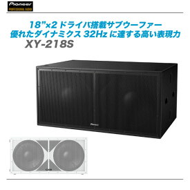 PIONEER PRO(パイオニア)『XY-218S』【全国配送料無料・代引き手数料無料!】