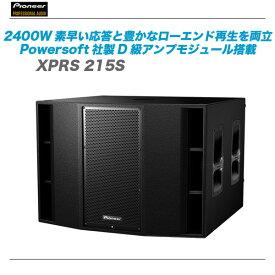 PIONEER PRO(パイオニア)『XPRS-215S』【全国配送料無料・代引き手数料無料!】