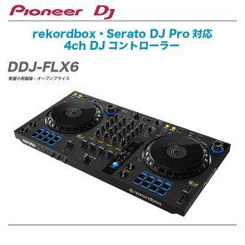 PIONEER DJコントローラー『DDJ-FLX6』【代引き手数料無料・全国配送料無料♪】
