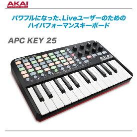 AKAI(アカイ)MIDIコントローラー『APC KEY 25』【代引き手数料】