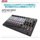 AKAI(アカイ)MIDIコントローラー『APC40 MKII』【送料無料・代引き手数料】