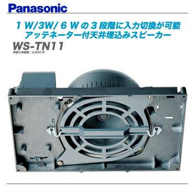 PANASONIC(パナソニック)アッテネーター付天井埋込みスピーカー『WS-TN11』【全国配送無料・代引き手数料無料♪】