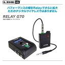 【充電池プレゼント!!】LINE6 デジタルワイヤレスシステム『Relay G70』【代引き手数料無料♪】