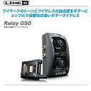 【充電池プレゼント!!】LINE6 ワイヤレスセット『RELAY G50』【代引き手数料無料♪】
