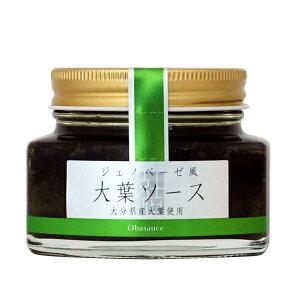 植木農園 田中醤油 ジェノベーゼ風 大葉ソース 大分県産 大葉 100%使用青じそ パスタ 国産 九州産 安心 パスタソース