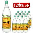 お歳暮、お中元 日本三和酒類大分本格麦焼酎いいちこ25度900ml12本セット焼酎むぎiichiko