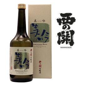 ポイント2倍!大分県 萱島酒造西の関 美吟吟醸酒 720ml日本酒 清酒 大分 Nishinoseki