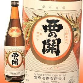ポイント2倍!大分県 萱島酒造西の関 上撰 720ml日本酒 清酒 大分 Nishinoseki