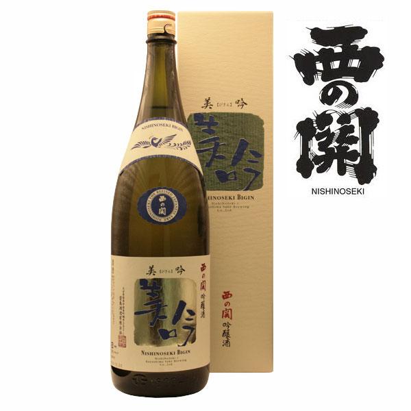 大分県 萱島酒造西の関 美吟吟醸酒 1.8L日本酒 清酒 大分 Nishinoseki