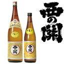 【キャッシュレス5%還元】大分県 萱島酒造西の関 手造り本醸造 1.8L日本酒 清酒 大分 Nishinoseki