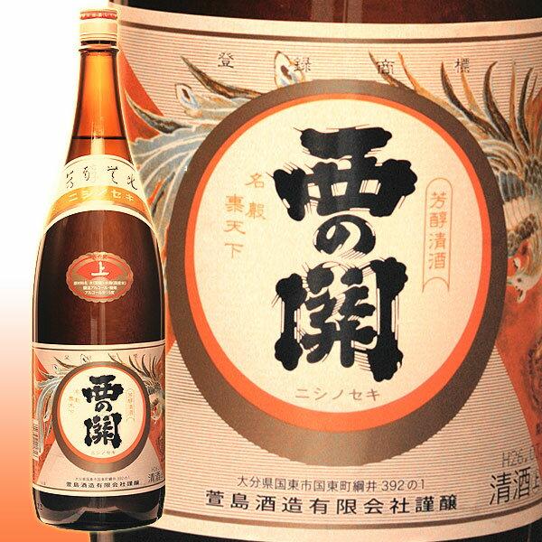 大分県 萱島酒造西の関 上撰 1.8L日本酒 清酒 大分 Nishinoseki