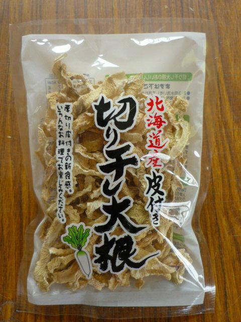 厚切り皮付きの新食感 北海道産皮付き!切り干し大根 45g