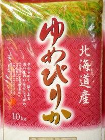 送料無料!大人気商品!H30年産 北海道産米 ゆめぴりか10kg
