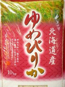 送料無料!大人気商品!令和2年産 北海道産米 新米 ゆめぴりか10kg