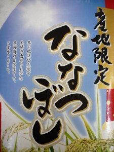 冷めても美味しい!2018年産北海道産 米 ななつぼし単一原料米 10kg
