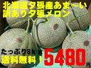 発送開始!送料無料 訳あり 北海道夕張産夕張メロン3〜7玉入り たっぷり8kg入り♪♪ ランキングお取り寄せ