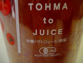 送料無料 有機栽培 北海道当麻産無農薬栽培とまとで作った完熟とまとジュースたっぷり1L×6本入