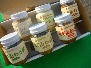 北海道江別産あの辛さがたまらない 山わさびの瓶詰め6本ギフトセット