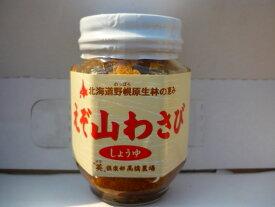 北海道江別産えぞ山わさびのしょうゆ漬けたっぷり180gあの辛さがたまらない