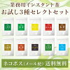 Commercial instant tea sampler of 3 select set / tea and on the tea powder powder and infusions