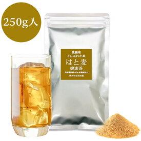 業務用インスタントはと麦健康茶250g×1 メール便送料無料
