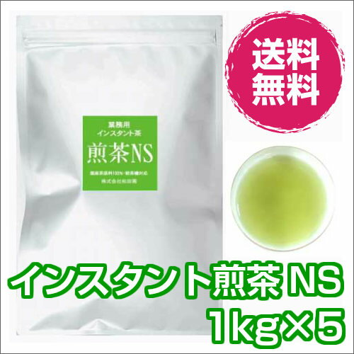 業務用インスタント茶 煎茶NS 1kg×5 粉末茶・パウダー茶 給茶機対応 送料無料