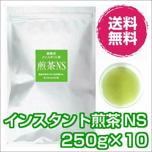 業務用インスタント茶 煎茶NS 250g×10 粉末茶・パウダー茶 粉茶 粉末緑茶 送料無料