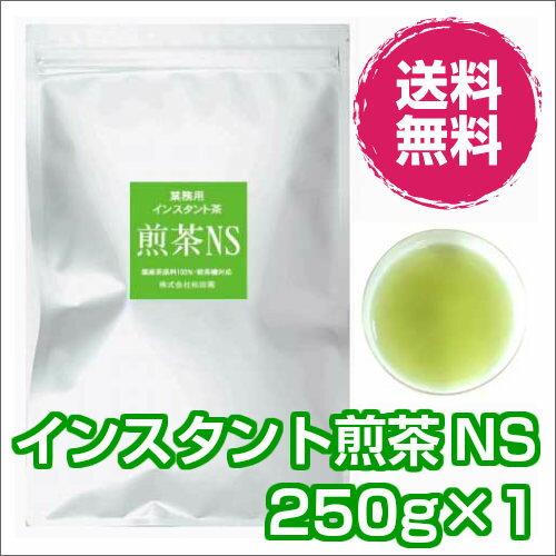 粉末茶 粉茶 業務用インスタント茶 煎茶NS 250g×1 粉末茶・パウダー茶 粉茶 粉末緑茶 給茶機対応 DM便送料無料