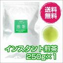 業務用インスタント茶 煎茶250g×1 粉末茶・パウダー茶 粉茶 粉末緑茶 給茶機対応 粉末煎茶 DM便送料無料