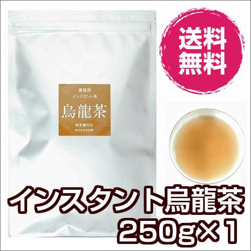 業務用インスタント茶 烏龍茶 250g×1 粉末茶 パウダー茶 粉茶 粉末緑茶 給茶機対応 メール便送料無料 ウーロン茶