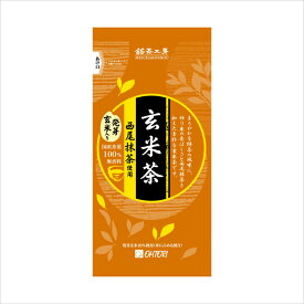給茶機用粉末玄米茶「銘茶工房」55g袋×20インスタント茶 粉末茶 業務用 給茶機用 送料無料