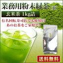 粉末茶 粉茶 業務用粉末緑茶(並)玄米茶1kg詰 大袋 送料無料 茶がらの出ない粉末茶 粉末煎茶