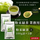 業務用粉末緑茶(上) 100g詰×2袋 抹茶・ほんのり玄米入 茶がらの出ない業務用粉末茶・粉末煎茶・粉末茶 粉茶 DM便…