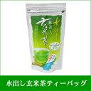 水出し抹茶入玄米茶ティーバッグ4g×20P【DM便送料無料】/水出し茶 水出し緑茶 ガッテン