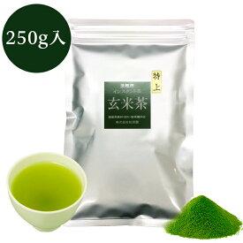 業務用インスタント茶 特上 抹茶入玄米茶 250g×1 粉末茶・パウダー茶・粉茶・粉末緑茶 給茶機対応 メール便送料無料